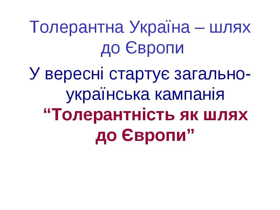 Толерантна Україна – шлях до Європи У вересні стартує загально-українська кам...