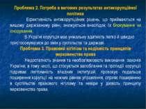 Проблема 2. Потреба в вагомих результатах антикорупційної політики Ефективніс...