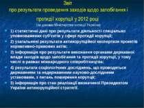Звіт про результати проведення заходів щодо запобігання і протидії корупції у...