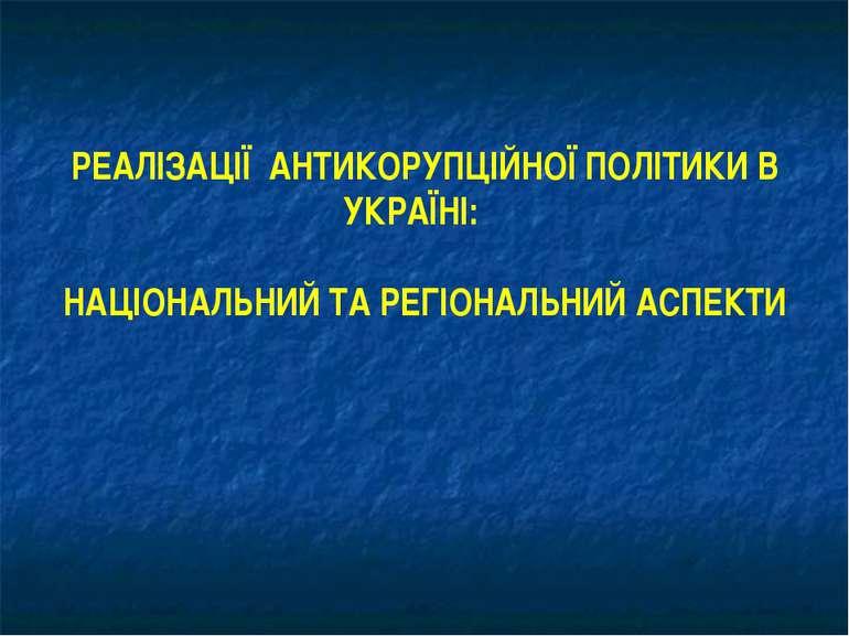 РЕАЛІЗАЦІЇ АНТИКОРУПЦІЙНОЇ ПОЛІТИКИ В УКРАЇНІ: НАЦІОНАЛЬНИЙ ТА РЕГІОНАЛЬНИЙ А...