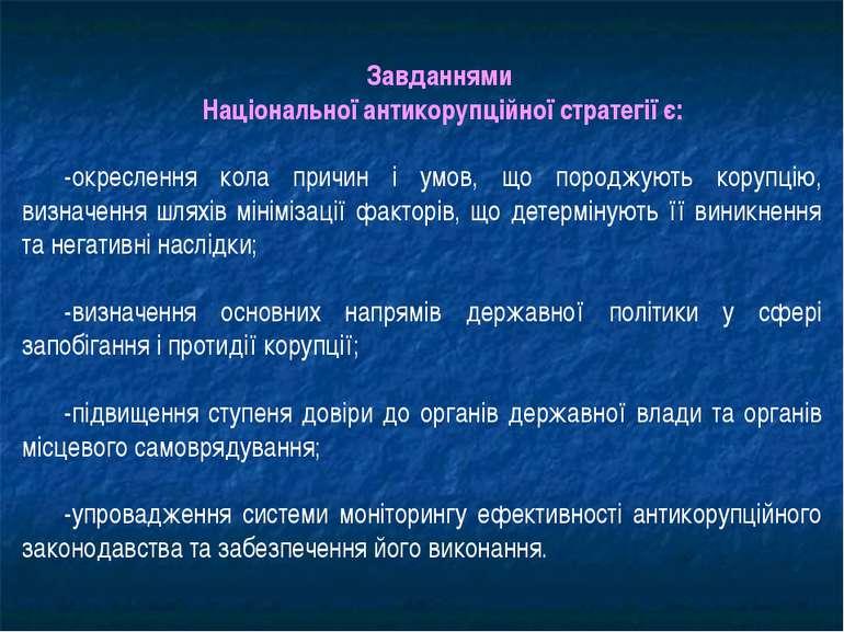 Завданнями Національної антикорупційної стратегії є: -окреслення кола причин ...