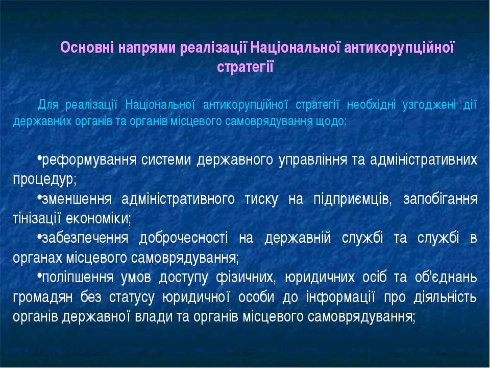 Основні напрями реалізації Національної антикорупційної стратегії Для реаліза...