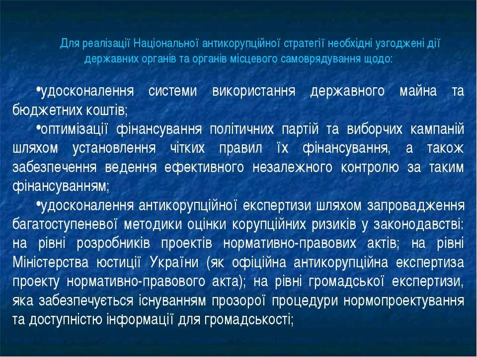 Для реалізації Національної антикорупційної стратегії необхідні узгоджені дії...