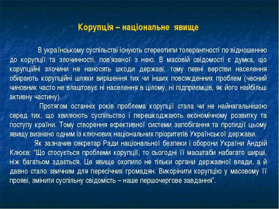 Корупція – національне явище В українському суспільстві існують стереотипи то...