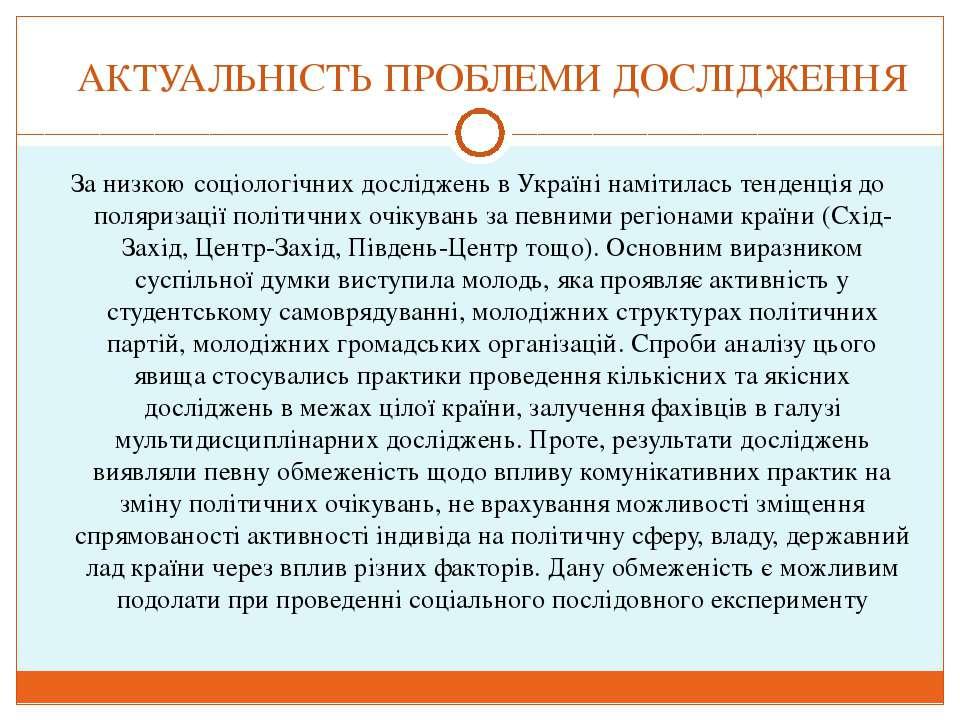 АКТУАЛЬНІСТЬ ПРОБЛЕМИ ДОСЛІДЖЕННЯ За низкою соціологічних досліджень в Україн...