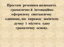 Простим реченням називають граматично й інтонаційно оформлену синтаксичну оди...