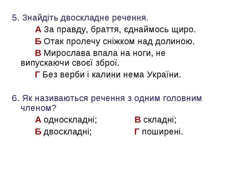 5. Знайдіть двоскладне речення. А За правду, браття, єднаймось щиро. Б Отак п...