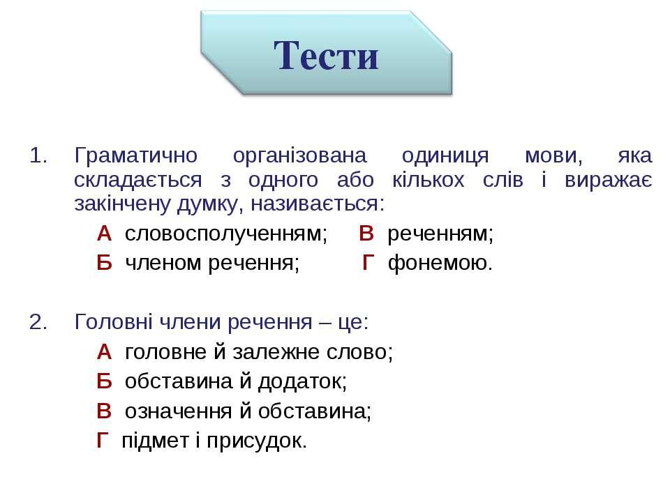 Граматично організована одиниця мови, яка складається з одного або кількох сл...