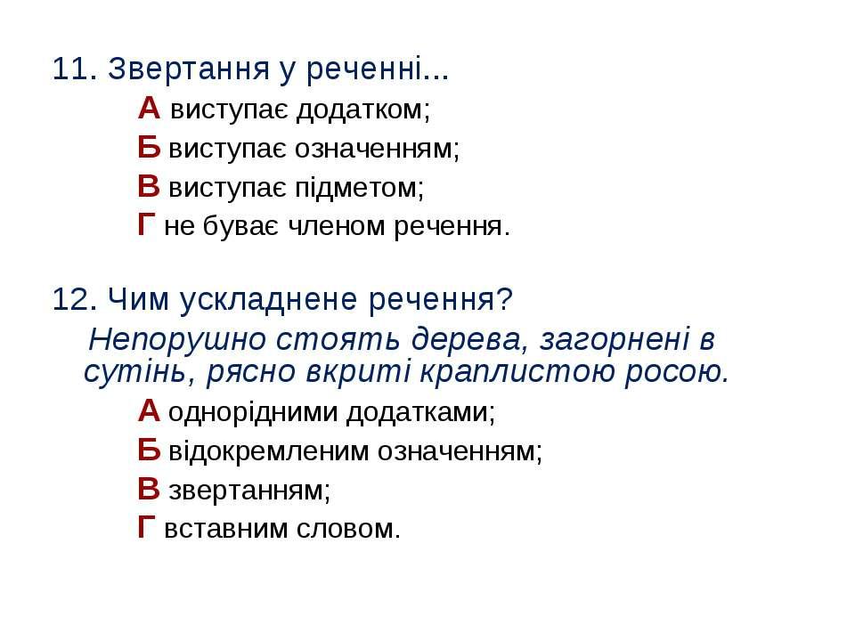 11. Звертання у реченні... А виступає додатком; Б виступає означенням; В вист...