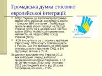 Громадська думка стосовно европейської інтеграції: Вступ України до Євросоюзу...