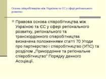 Основа співробітництва між Україною та ЄС у сфері регіонального розвитку: Пра...