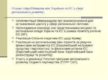 Основа співробітництва між Україною та ЄС у сфері регіонального розвитку: Імп...