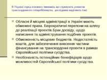 В Україні серед основних чинників, що стримують розвиток транскордонного спів...