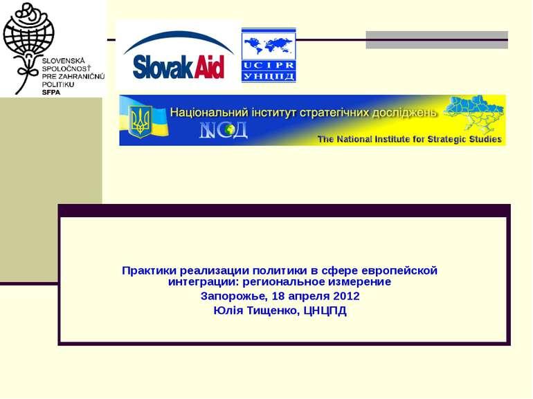 Практики реализации политики в сфере европейской интеграции: региональное изм...
