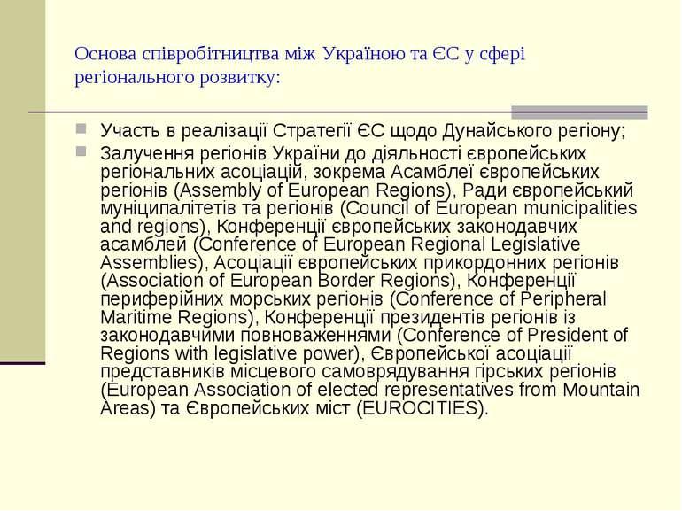 Основа співробітництва між Україною та ЄС у сфері регіонального розвитку: Уча...