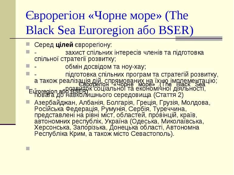Єврорегіон «Чорне море» (The Black Sea Euroregion або BSER) Середцілейєвро...