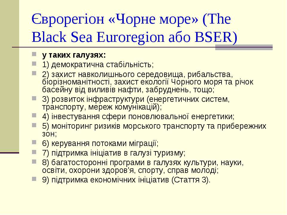 Єврорегіон «Чорне море» (The Black Sea Euroregion або BSER) у таких галузях:...