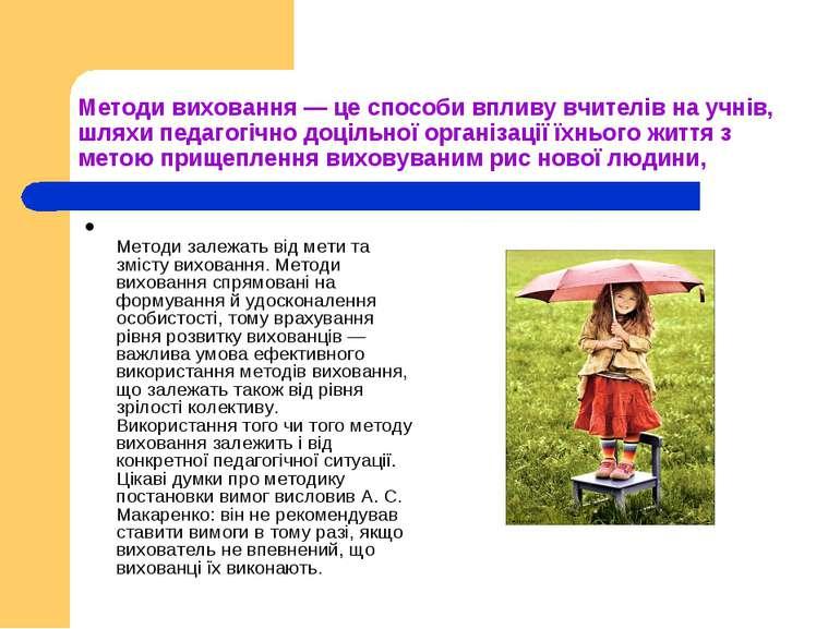 Методи виховання — це способи впливу вчителів на учнів, шляхи педагогічно доц...