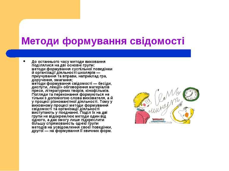 Методи формування свідомості До останнього часу методи виховання поділялися н...