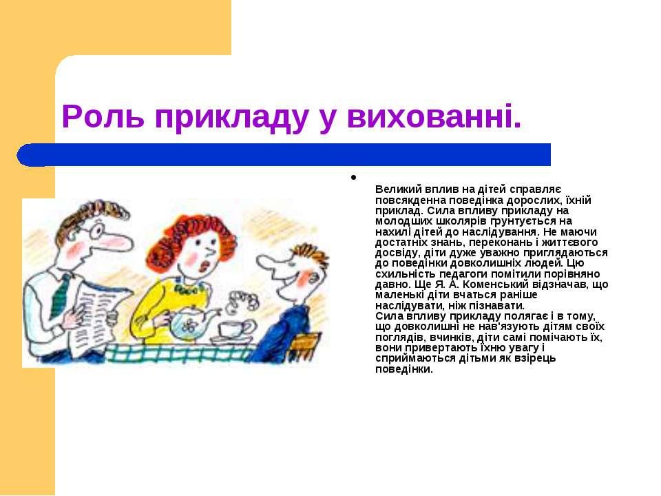 Роль прикладу у вихованні. Великий вплив на дітей справляє повсякденна поведі...