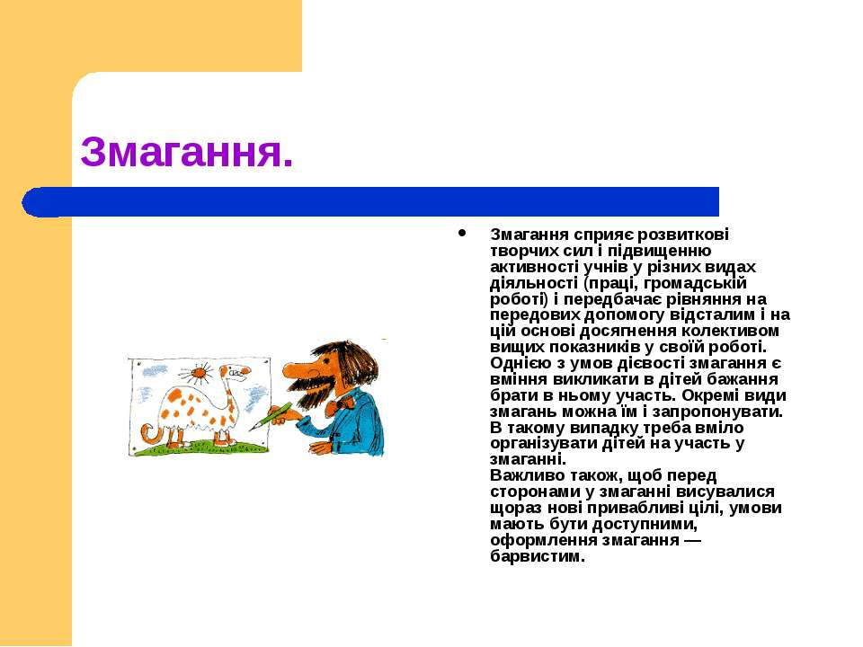 Змагання. Змагання сприяє розвиткові творчих сил і підвищенню активності учні...