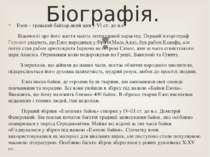 Езоп – грецький байкар,який жив у VI ст. до н.е. Відомості про його життя маю...