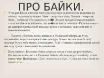У творах Езопа алегорія часто реалізується за допомогою введення до оповіді п...