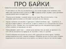 Байки Езопа можна охарактеризувати через сукупність низки таких мотивів: У св...