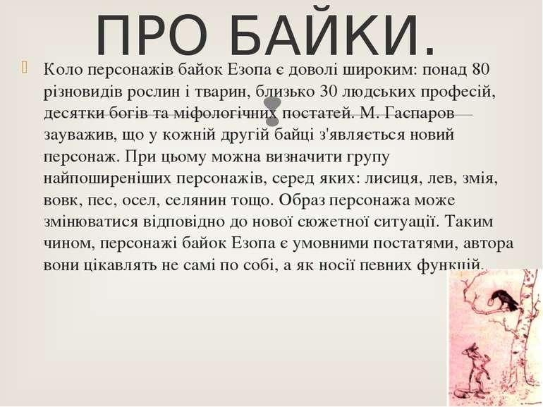 Коло персонажів байок Езопа є доволі широким: понад 80 різновидів рослин і тв...