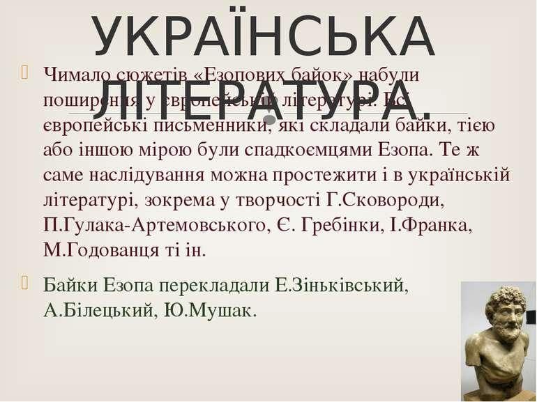 Чимало сюжетів «Езопових байок» набули поширення у європейській літературі. В...