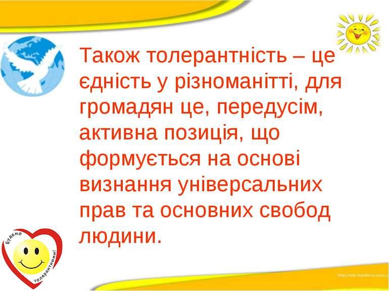 Також толерантність – це єдність у різноманітті, для громадян це, передусім, ...