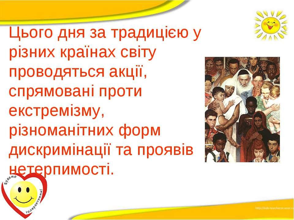 Цього дня за традицією у різних країнах світу проводяться акції, спрямовані п...