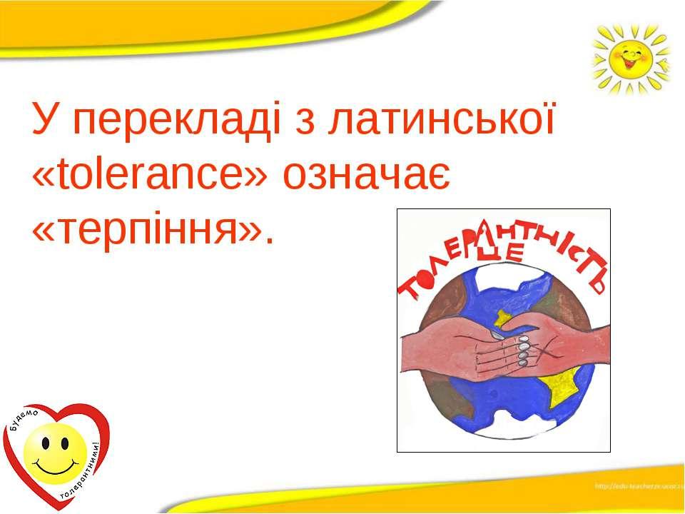 У перекладі з латинської «tolerance» означає «терпіння».