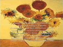 Відомий митець був хворий на епілепсію і,на додаток,мав схильність до абсенту...