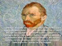 Ще більш яскраво про прогресуючу хворобу Ван Гога каже паризький цикл із 23 й...