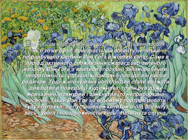 Ван Гог сам попросився до притулку для душевнохворих Як б то не було, пристра...