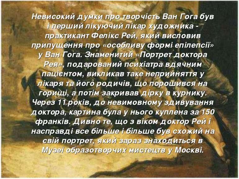 Невисокий думки про творчість Ван Гога був і перший лікуючий лікар художника ...