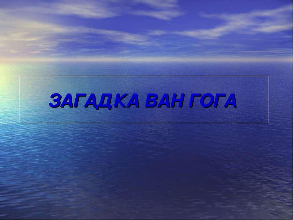 ЗАГАДКА ВАН ГОГА