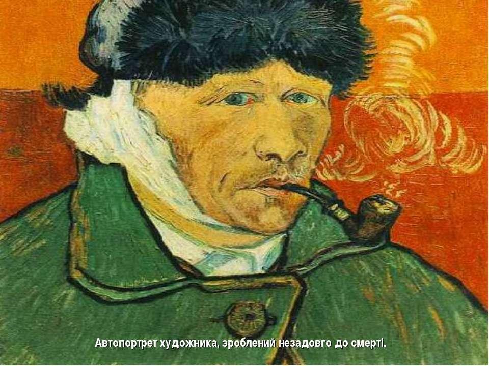 Автопортрет художника, зроблений незадовго до смерті.