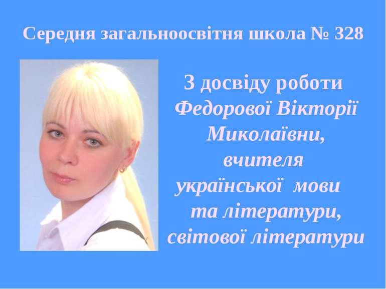 З досвіду роботи Федорової Вікторії Миколаївни, вчителя української мови та л...