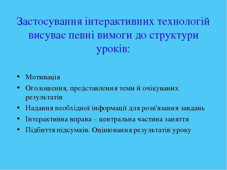 Мотивація Мотивація Оголошення, представлення теми й очікуваних результатів Н...