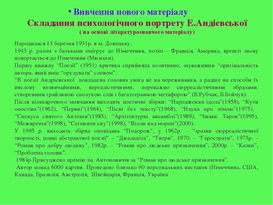 Народилася 13 березня 1931р. в м. Донецьку. 1943 р. разом з батьками емігрує ...