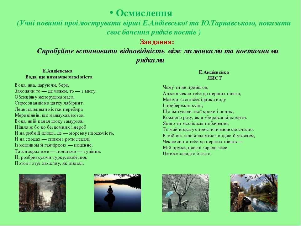 повинні проілюструвати вірші Е.Андієвської та Ю.Тарнавського, показати своє б...