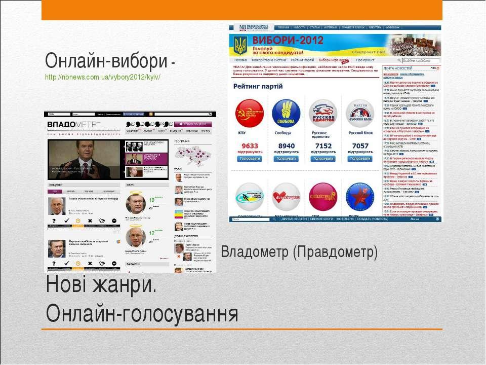 Нові жанри. Онлайн-голосування Онлайн-вибори - http://nbnews.com.ua/vybory201...
