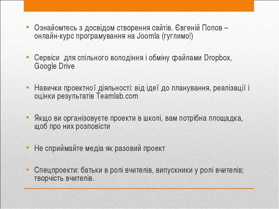Ознайомтесь з досвідом створення сайтів. Євгеній Попов – онлайн-курс програму...