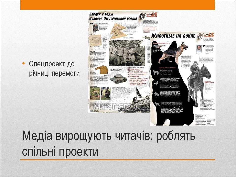 Медіа вирощують читачів: роблять спільні проекти Спецпроект до річниці перемоги