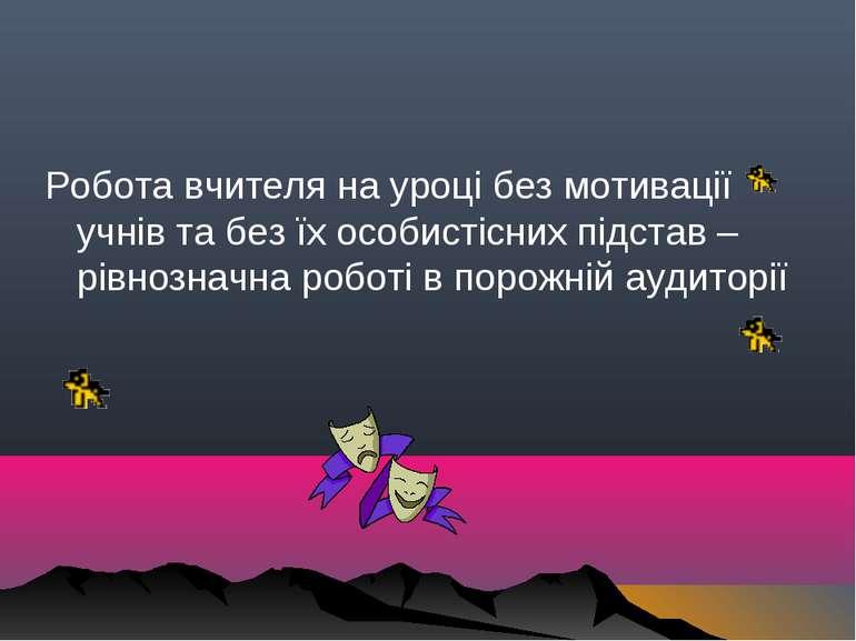 Робота вчителя на уроці без мотивації учнів та без їх особистісних підстав – ...