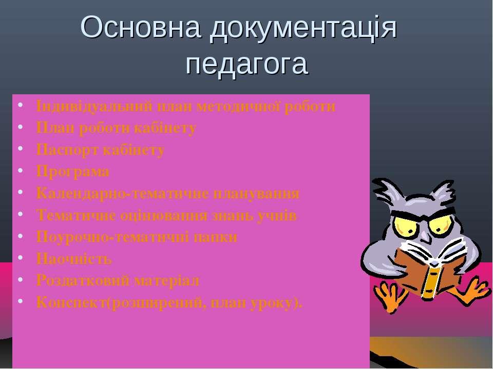 Основна документація педагога Індивідуальний план методичної роботи План робо...