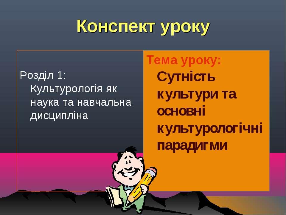 Конспект уроку Розділ 1: Культурологія як наука та навчальна дисципліна Тема ...