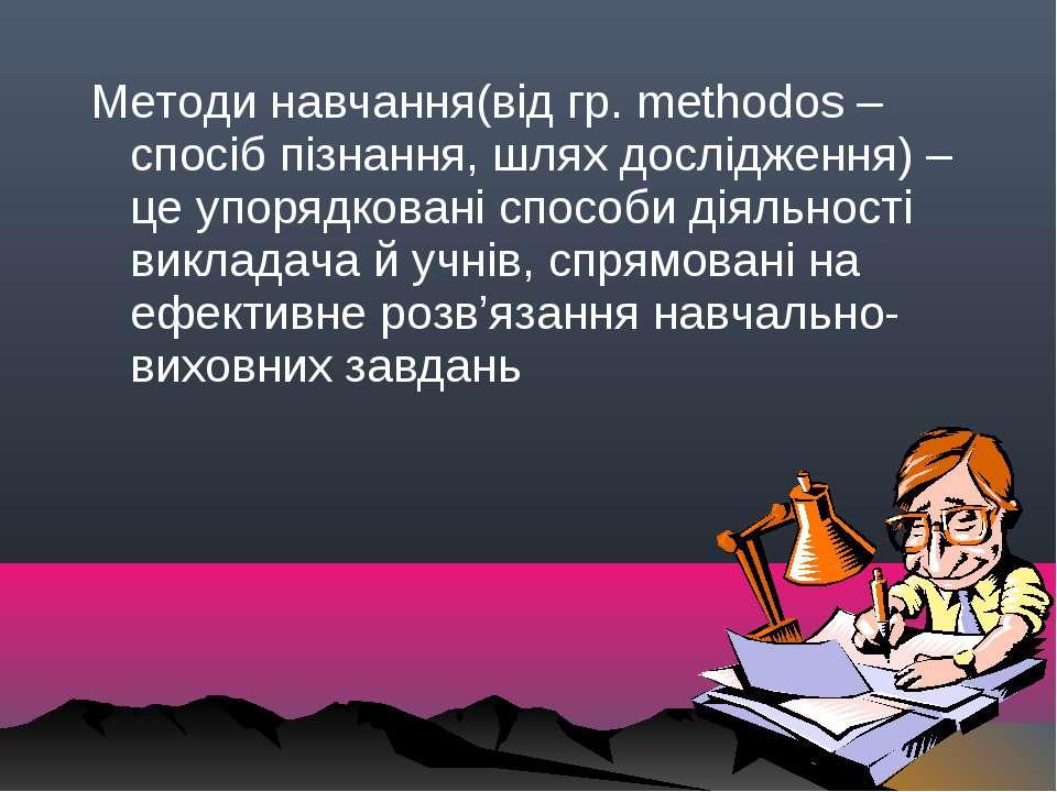 Методи навчання(від гр. methodos – спосіб пізнання, шлях дослідження) – це уп...